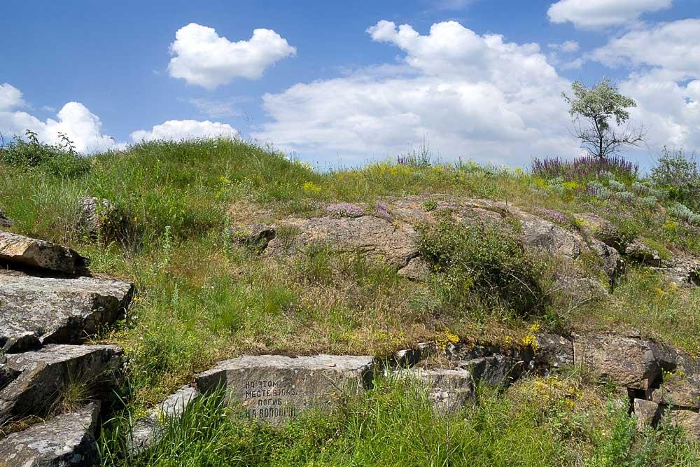 место у камня где погиб капитан Волошин