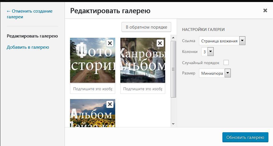Создадем на сайте страницу с галереей, которая послужит нам навигационной сеткой. В админке сайта выбираем «добавить страницу/добавить медиафайл/создать галерею»