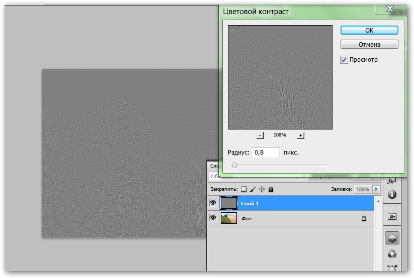 Фильтр цветовой контраст