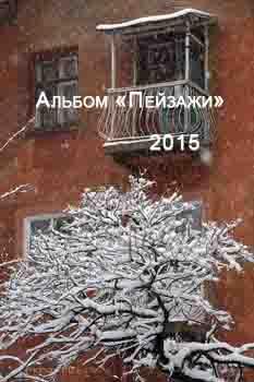 альбом пейзажи 2015