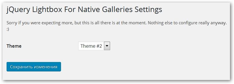 плагин jQuery Lightbox For Native Galleries