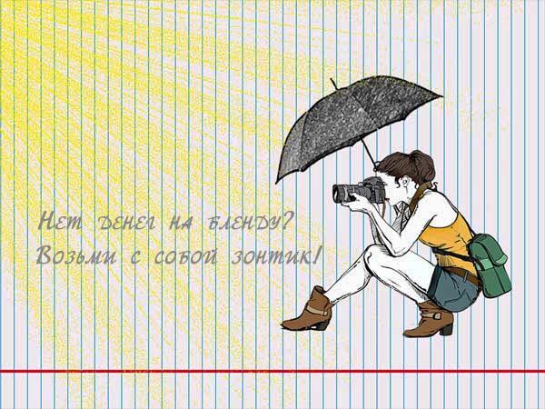 Зонтик как защита для объектива