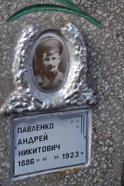 Там лежит Павленко Андрей Никитович, дед моей собеседницы, военный, умерший (погибший?) в 1923-м