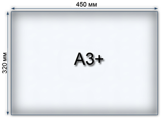 формат- А3+, который имеет размеры 450 ×320 мм.