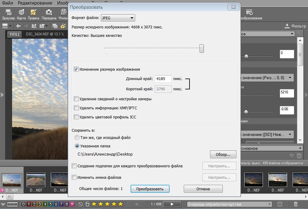 Когда редактирование окончено, то можно конвертировать наш RAW снимок в другой формат, например в jpeg. Для этого жмем кнопку «преобразование» в верхней панели инструментов, и у нас появится диалоговое окно сохранения снимка, в котором мы указываем с каким качеством сохранить файл т.е сжимать ли его, или оставить максимальное качество и указываем папку в которую будем сохранять наши снимки.